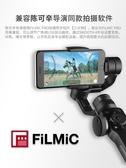 智云Smooth 4 手機拍攝穩定器手持視頻攝像錄像防抖VLOG三軸云臺