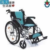 【海夫】超輕量 折背 腳架可拆 鋁製 輪椅(CH220 18吋座寬)