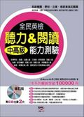 (二手書)全民英檢中高級聽力&閱讀能力測驗(增修版)