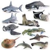 仿真動物海洋生物模型虎鯨大白鯊魚玩具海龜海豚鯨魚兒童玩具男孩【店慶8折促銷】