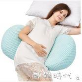 孕婦枕頭護腰側睡枕側臥神器孕靠枕u型睡枕多功能托腹睡覺墊抱枕 歐韓時代