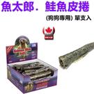 ★ 加拿大魚太郎.7119鮭魚皮捲(狗狗專用)單支入,100%野生太平洋鮭魚皮乾,絕佳口感