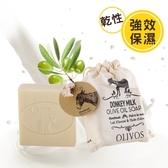【Olivos奧莉芙的橄欖】滋潤修護滋養皂-驢奶橄欖油手工皂-束口袋/150g