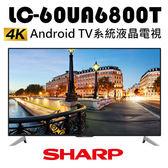 SHARP 夏普 LC-60UA6800T 4K智慧連網液晶電視 60吋 搭載Android TV 系統 日本製 智慧連網 公司貨
