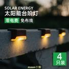 太陽能戶外庭院燈樓梯壁燈階梯臺階圍欄燈LED花園防水裝飾欄桿燈 [快速出貨]