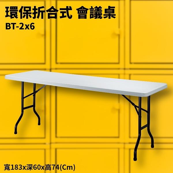 BT-2x6 灰白 環保折合式 會議桌 摺疊桌 耐衝擊 可回收 防水 補習班 書桌 電腦桌 工作桌