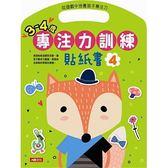 專注力系列:3~4歲專注力訓練貼紙書4(D0412788)【貼紙書】