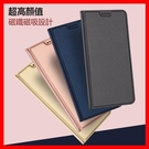 超高顏值磁鐵磁吸皮套三星 S9+ S8+ S8 S9 手機殼卡包翻蓋保護殼
