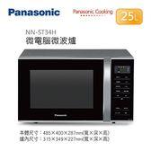 【免費送到家】Panasonic 國際牌 25L 微波爐 NN-ST34H