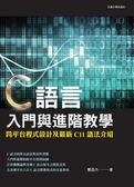 C語言入門與進階教學:跨平臺程式設計及最新C11語法介紹