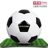 Aroose真皮質感3號4號小學生足球5號成人幼兒園兒童足球5號球【博雅生活館】