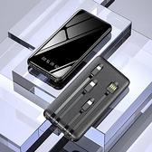 行動電源 迷你自帶線充電寶20000毫安三合一超薄小巧便攜大容量移動電源【快速出貨八折搶購】