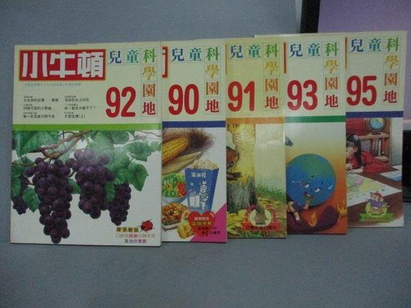 【書寶二手書T3/少年童書_RIP】小牛頓_90~95期間_共5本合售_葡萄等