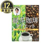 【工藤孝文老師監修 綠茶咖啡】日本沖繩 咖啡 綠茶咖啡 咖啡因 兒茶素