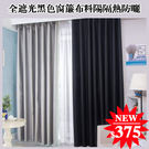 全遮光黑色窗簾布料陽隔熱防曬攝影拍照臥室...