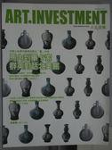 【書寶二手書T9/雜誌期刊_ZAW】典藏投資_33期_馬內到畢卡索群英對話北美館等