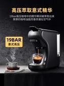 膠囊咖啡機家用小型全自動商用意式美式一體機迷你小飲料機 LX  220V交換禮物