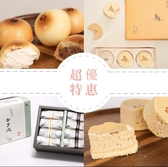 【杏屋乳酪蛋糕】杏福小公主禮盒5盒+杏子燒禮盒5盒(免運)
