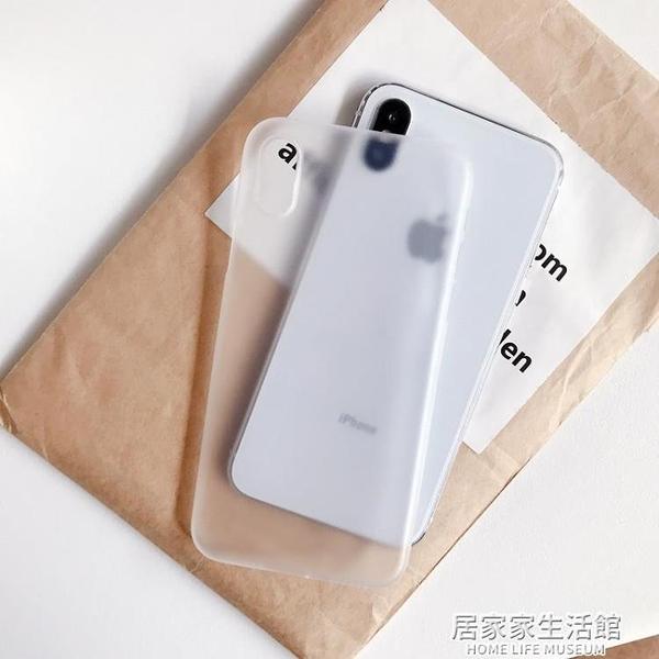 蘋果x手機殼iPhoneX超薄Xs Max透明XR磨砂iPh 居家家生活館