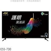 【南紡購物中心】BenQ明基【E55-730】55吋4K+HDR聯網電視