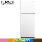 【南紡購物中心】HITACHI 日立 403公升變頻琉璃兩門冰箱RG409 琉璃白(GPW)