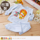 兒童套裝 台灣製薄長袖居家套裝 魔法Ba...