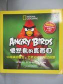 【書寶二手書T1/動植物_NHX】Angry Birds憤怒鳥的真面目_梅爾.懷特