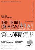 第三種猩猩:人類的身世與未來(經典普及版)