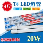 【奇亮科技】 東亞 LED T8燈管 4尺燈管 20W 白光/黃光 LED燈管 燈管省電燈管 無藍光