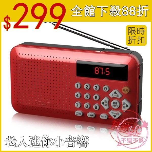 售完即止-收音機Mp3老人迷你小音響插卡音箱便攜式音樂播放器隨身5-9(庫存清出T)