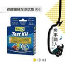 德彩 Tetra 碳酸鹽硬度測試劑(KH)【10ml*1罐】水質檢測 水晶蝦水草珊瑚海魚慈鯛 T559 魚事職人