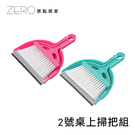 台灣製造 家用迷你簸箕掃把桌面小掃帚鍵盤刷創意清潔工具塑膠簸箕套裝 2號桌上掃把組