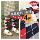 超可愛 菱格精梳棉兒童彩色中統襪 多色《中統襪/造型襪/兒童棉襪》