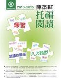 (二手書)2013-2015陳弈iBT 托福閱讀