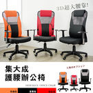 【dayneeds】集大成護腰辦公椅/工作椅/辦公椅/電腦椅/氣壓椅/升降椅/旋轉椅