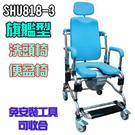 洗頭椅 便盆椅 便器椅 旗艦型 SHU818-3