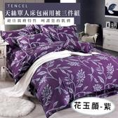 天絲/專櫃級100%.單人床包兩用被套組.花玉顏-紫/伊柔寢飾