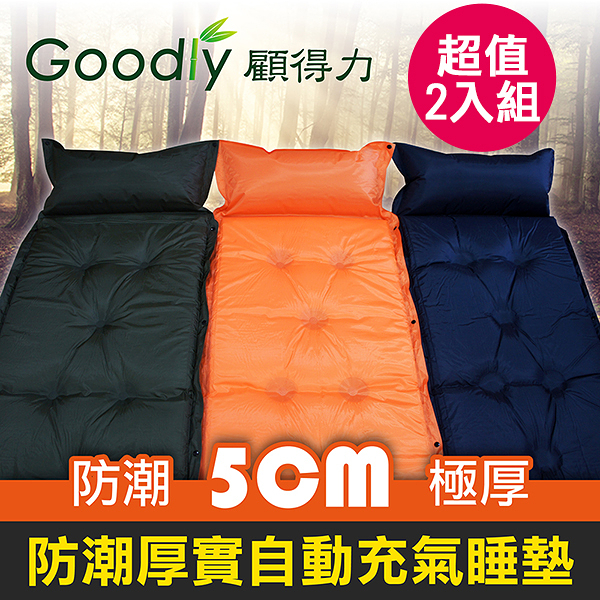 【超值2入組】Goodly顧得力 防潮厚實自動充氣睡墊/床墊-帶頭枕-無限拼接