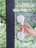 扶手 強力吸盤把手移門把手玻璃門拉手 大吸力扶手zg