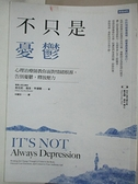 【書寶二手書T1/勵志_C4J】不只是憂鬱:心理治療師教你面對情緒根源,告別憂鬱,釋放壓力_希