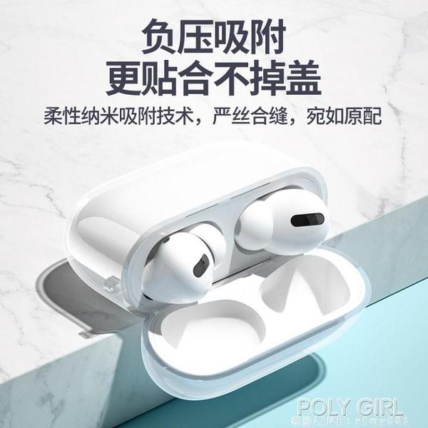 透明airPods Pro保護套耳機殼AirPodspro3蘋果液態硅膠pro無線藍芽盒超薄 喜迎新春