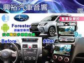 【專車專款】13~18年速霸陸Forester專用9吋螢幕安卓聲控多媒體主機*藍芽+導航+安卓*無碟四核心