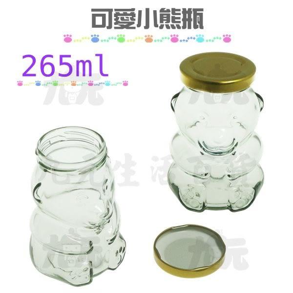【九元生活百貨】可愛小熊瓶/265ml 果醬瓶 密封罐 醬菜罐 玻璃瓶 玻璃罐