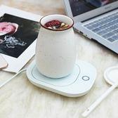 牛奶加熱器家用水杯子自動保溫底座杯墊電熱神器約55度 220v 伊衫風尚