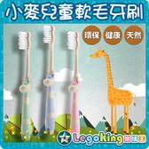 【樂購王】《小麥兒童軟毛牙刷》造型長頸鹿 愛不釋手 樂趣造型 環保可降解秸稈【B0308】