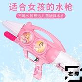 兒童水槍女孩子的泚呲滋打高壓噴水抽拉式大容量寶寶玩具【左岸男裝】