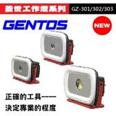 GENTOS全都亮 日本達人必備工作燈-蓋世-GZ301