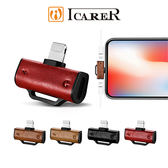 ICARER艾克 雙 Lightning 復古手工真皮轉接頭 適用 iPhone 音源線 耳機轉接器 轉換器
