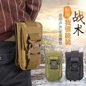新款戰術腰包 男多功能運動戶外裝備防潑水穿皮帶跑步7寸手機掛包 zh5663【美好時光】