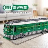 小火車玩具綠皮火車玩具高鐵小火車輕軌模型慣性小汽車兒童玩具1-2男孩3-6歲LX 小天使